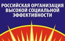 На территории Вологодской области проводится региональный этап всероссийского конкурса «Российская организация высокой социальной эффективности - 2019»